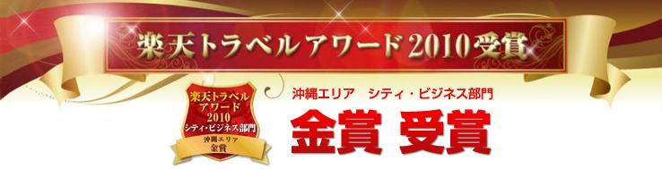 楽天トラベルアワード2010 金賞受賞