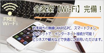 全客室【Wi-Fi】完備