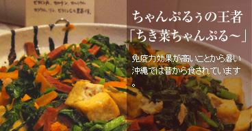 ちゃんぷるぅの王者 「ちき菜ちゃんぷる〜」