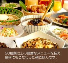 30種類以上の豊富なメニューを揃え 食材にもこだわった朝ごはんです。