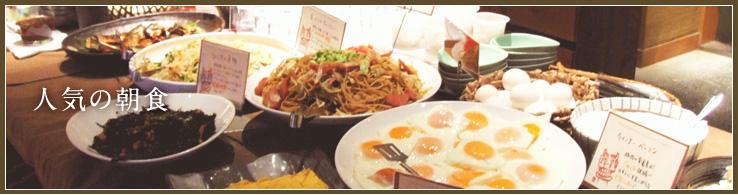 人気の朝食